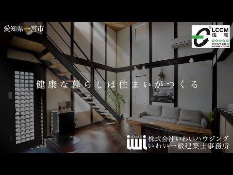 ZEHを超えるLCCM基準のパッシブデザイン住宅で健やかな暮らしを創る地域密着ハウスメーカー | 愛知県一宮市の設計工務店 いわいハウジング一級建築士事務所