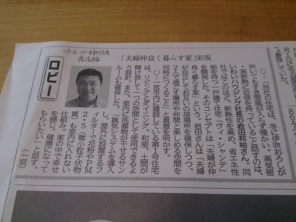 中部経済新聞20150610