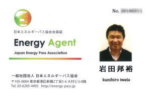 エネルギーエージェント