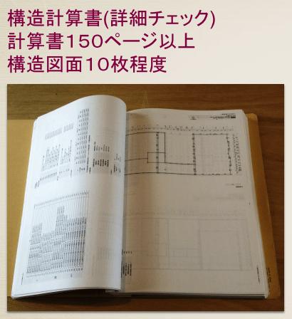 構造計算(耐震設計)