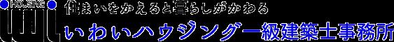 愛知県一宮市の設計工務店 いわいハウジング